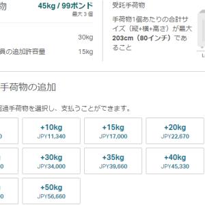 乗客の体重と預け入れ手荷物の重量について