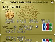JAL JCB Club-Aカード 一時的増枠について(納税用