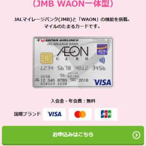 イオンJMBカード発行申請(ふるさと納税用