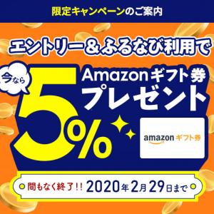 ふるなび 5%Amazonポイント+α