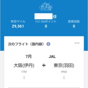 JAL 新アプリデビュー