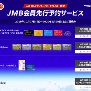 JAL 最後の一斉発売日発表