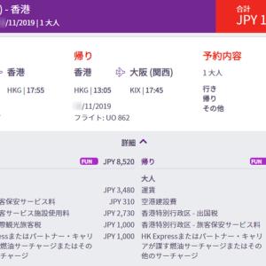 香港エクスプレス セール情報+α