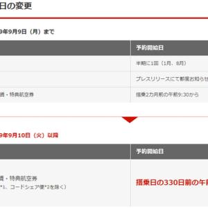 JAL国内線 予約開始日変更 目前