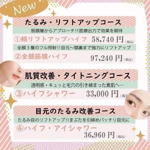 ハイフで小顔に〜大阪・心斎橋・ツツイ美容外科〜