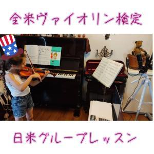 全米ヴァイオリン検定