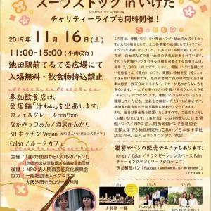 スープストック池田 今年も頑張って開催いたします(#^.^#)