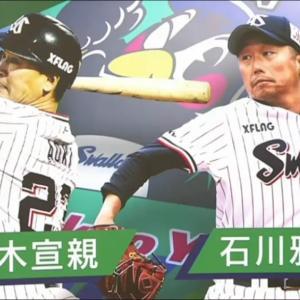 6月5日 プロ野球ニュース【ヤクルト】青木(38) vs 石川(40) 投打のベテラン 順調な仕上がり 今日のスポーツハイライト