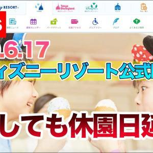 【ニュース】ディズニー公式HP更新  /  またしても休園延長確定 2020.6.17  /  東京ディズニーリゾート