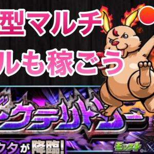 【🔴モンストLIVE】《SAOコラボ》初見さん大歓迎!カプこまニュース