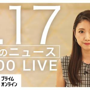 【LIVE】お昼のニュース 9月17日〈FNNプライムオンライン〉