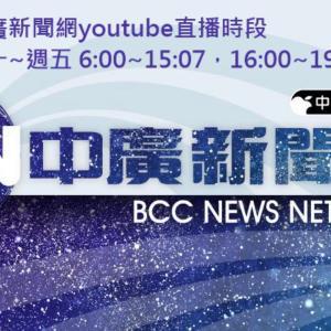 【LIVE】BCC中廣新聞|Taiwan BCC live news|台湾 BCC ニュース オンライン放送|