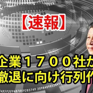 NJP最新ニュース 2020年9月21日  16:00