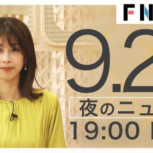 【LIVE】夜のニュース 9月21日〈FNNプライムオンライン〉