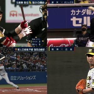 10月20日 プロ野球ニュース【ソフトバンク】9連勝首位強さの理由!阪神・藤川球児(40)引退表明後初のマウンド
