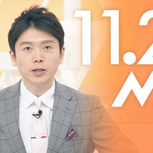 【LIVE】Nスタ ダイジェスト(11月25日)