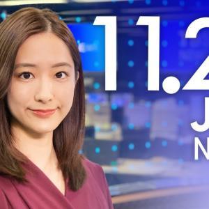 【LIVE】JNNニュース ダイジェスト(11月26日)