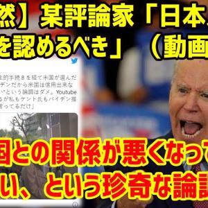 最新ニュース 2020年11月26日 - 247 Japan  [12:10]