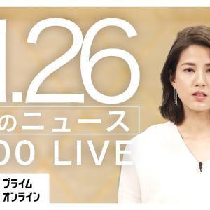 【LIVE】お昼のニュース 11月26日〈FNNプライムオンライン〉