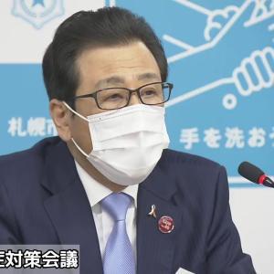 札幌市感染症対策会議 【HTB北海道ニュース】