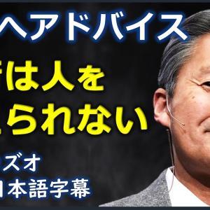 [英語ニュース] 技術は人を代えられない | SONY CEO |ヒライカズオ| Kazuo Hirai |日本語字幕 | 英語字幕 | NO BGM