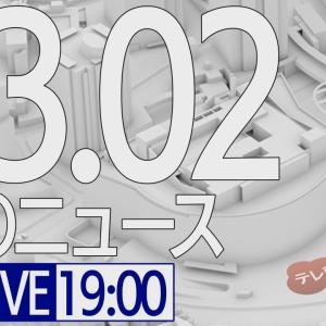 【LIVE】夜のニュース~今日のニュースを一気に! (2021年3月2日) ▼新型コロナ最新情報 など