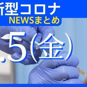 【 #新型コロナ 】 関連ニュース総まとめ3月5日(金)/TBS NEWS