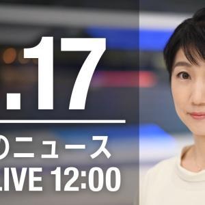 【LIVE】お昼のニュース~最新情報と昨日のおさらい(2021年6月17日) ▼新型コロナ最新情報