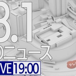 【LIVE】夜のニュース~最新情報と今日のニュースまとめ(2021年8月1日) ▼新型コロナ最新情報