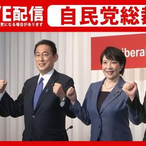 【総裁選】自民党総裁選きょう告示 所見発表+共同会見  ノーカット