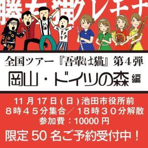 岡山へのバスツアー、ぜひ一緒に行きませんか!?