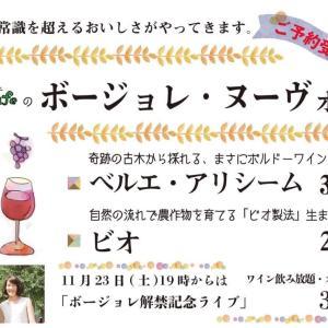コンサートシリーズとボジョレ・ヌーボのお話(^_-)-☆