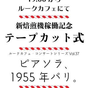 テープカットから始まる次回のコンサートシリーズ!!