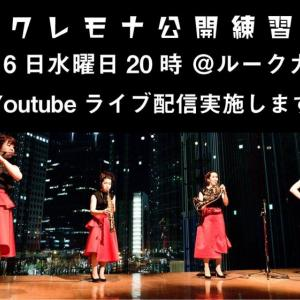 今夜20時からは、クレモナの公開練習( ^ω^ )