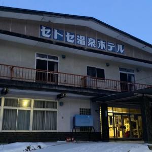 1/1 遠軽町 セトセ温泉ホテル ♨️