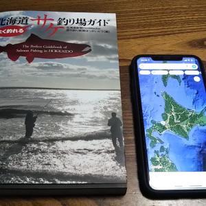 11/10 2020 釣り【太平洋】