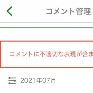 7/29 不適切な表現 【アメブロ】