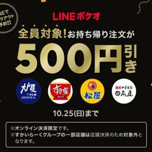 【テイクアウト】サクサク豚カツ1枚100円