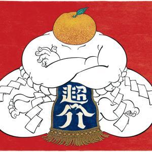 静岡は「超介さん」がブーム!|静岡限定ローカルブーム|静岡新聞|あっとかいご静岡