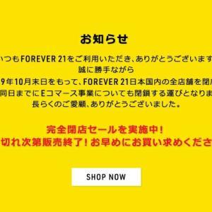 FOREVER21の完全閉店セール。10月末日で日本から撤退するって。