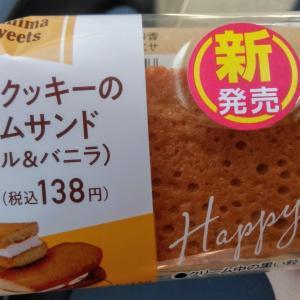ファミマの新商品。香ばしいクッキーのクリームサンド。