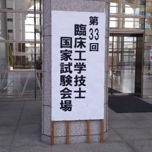 第34回臨床工学技士国家試験に向けて!!