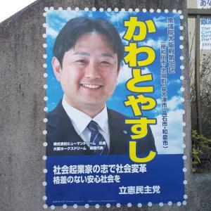「大阪18区かわとタイム」を配信致します。