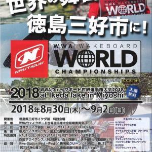 世界選手権からのジャパンツアーと日本初!!