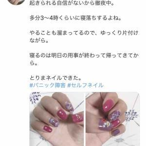 パニック障害今日のツイートまとめ 2019.9.2