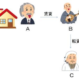 【質問】平成23年問7