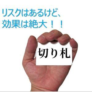 勉強法 禁じ手【切り札】