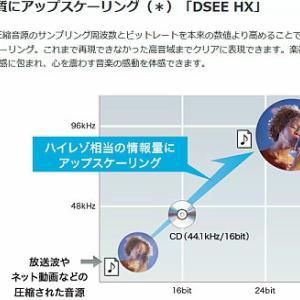 ソニーのUHDBDプレイヤー、UBP-X800のDSEE-HXはAmazonプライムビデオやデジタルコンサートホールでも有効!