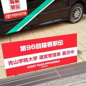 箱根駅伝 青学の車