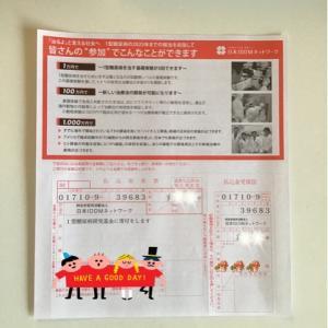 日本IDDMネットワークへ寄付